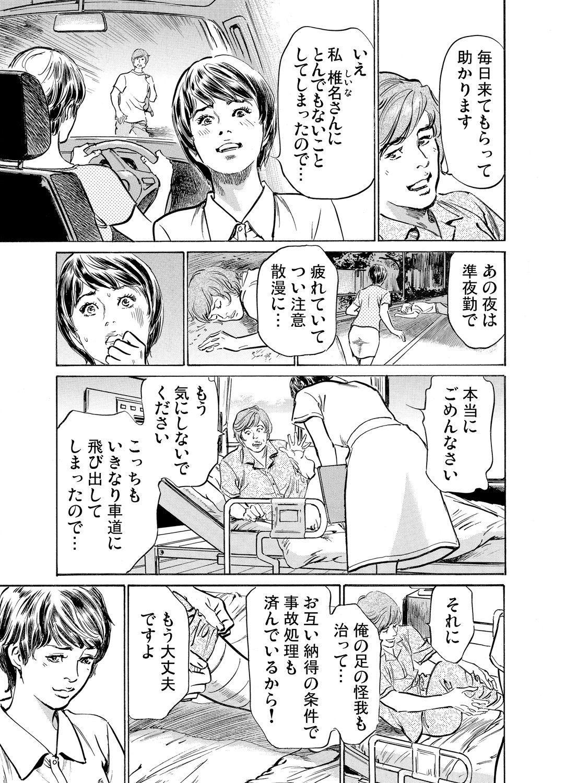 Gikei ni Yobai o Sareta Watashi wa Ikudotonaku Zecchou o Kurikaeshita 1-15 394