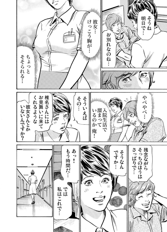 Gikei ni Yobai o Sareta Watashi wa Ikudotonaku Zecchou o Kurikaeshita 1-15 395