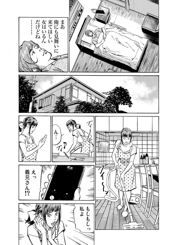 Gikei ni Yobai o Sareta Watashi wa Ikudotonaku Zecchou o Kurikaeshita 1-15 396
