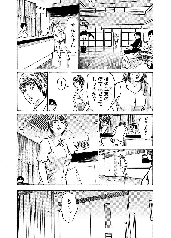 Gikei ni Yobai o Sareta Watashi wa Ikudotonaku Zecchou o Kurikaeshita 1-15 398