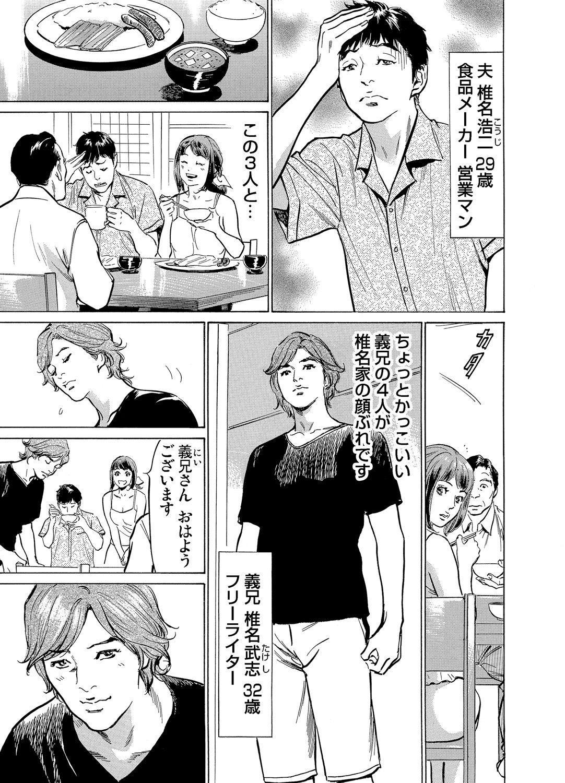 Gikei ni Yobai o Sareta Watashi wa Ikudotonaku Zecchou o Kurikaeshita 1-15 3