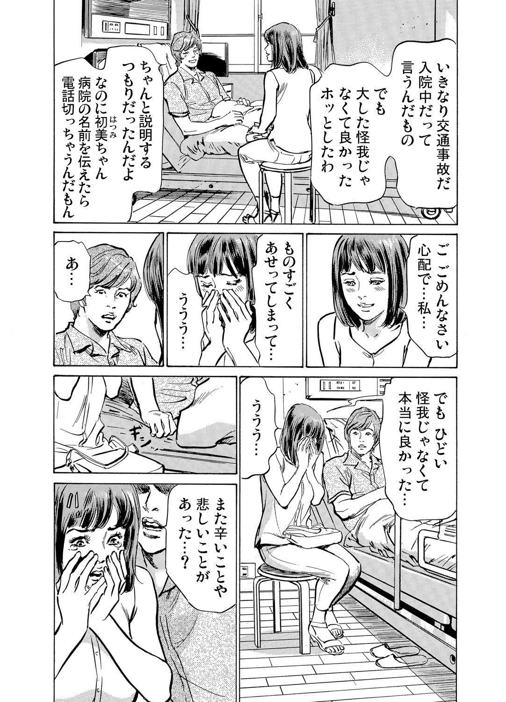 Gikei ni Yobai o Sareta Watashi wa Ikudotonaku Zecchou o Kurikaeshita 1-15 399