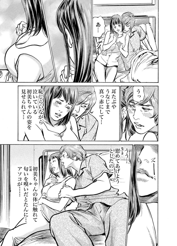 Gikei ni Yobai o Sareta Watashi wa Ikudotonaku Zecchou o Kurikaeshita 1-15 400