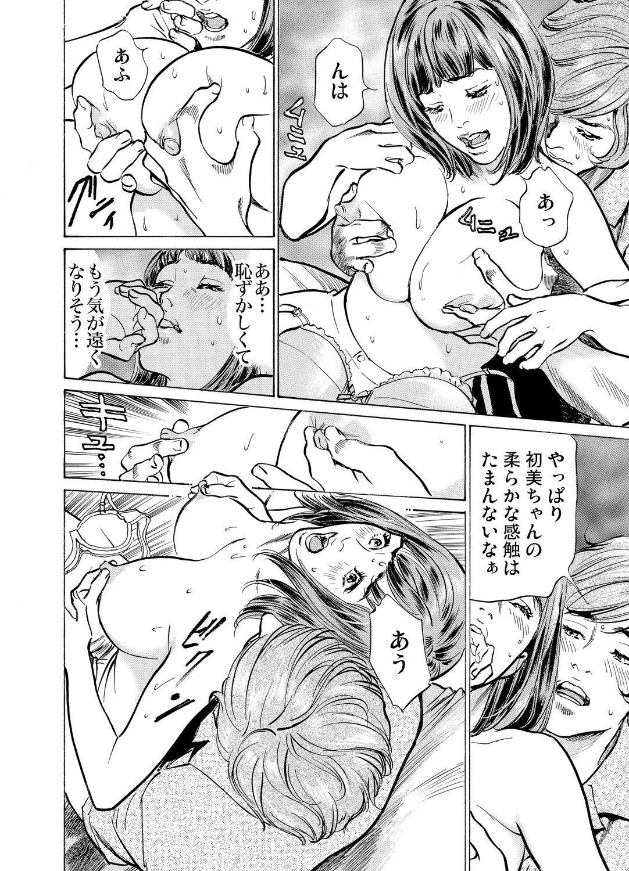 Gikei ni Yobai o Sareta Watashi wa Ikudotonaku Zecchou o Kurikaeshita 1-15 405