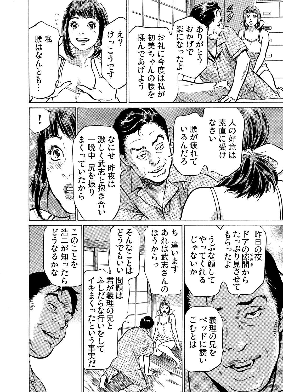 Gikei ni Yobai o Sareta Watashi wa Ikudotonaku Zecchou o Kurikaeshita 1-15 40