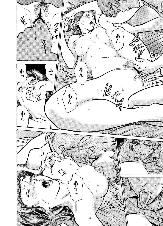 Gikei ni Yobai o Sareta Watashi wa Ikudotonaku Zecchou o Kurikaeshita 1-15 426