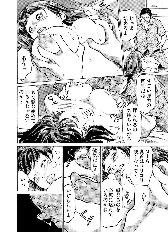 Gikei ni Yobai o Sareta Watashi wa Ikudotonaku Zecchou o Kurikaeshita 1-15 42