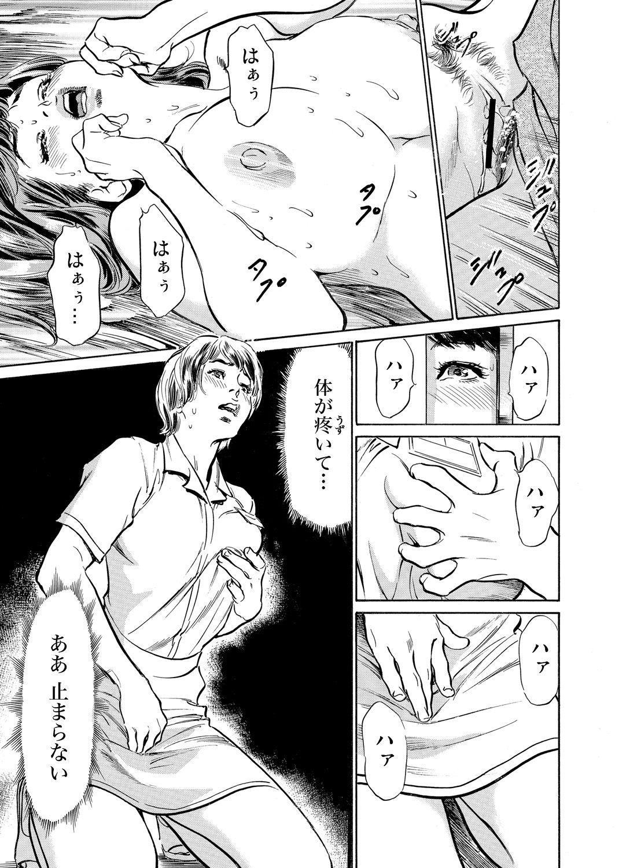 Gikei ni Yobai o Sareta Watashi wa Ikudotonaku Zecchou o Kurikaeshita 1-15 433