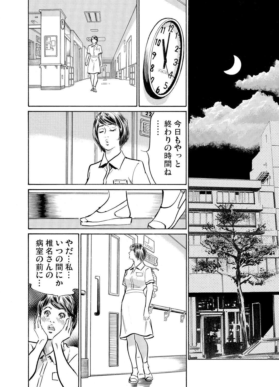 Gikei ni Yobai o Sareta Watashi wa Ikudotonaku Zecchou o Kurikaeshita 1-15 440