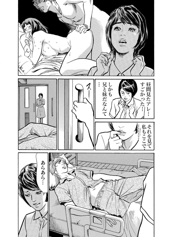 Gikei ni Yobai o Sareta Watashi wa Ikudotonaku Zecchou o Kurikaeshita 1-15 441