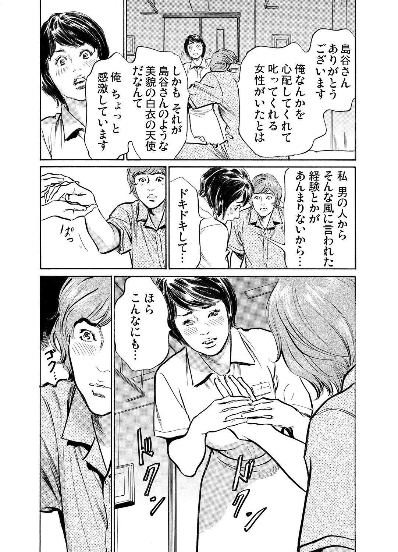 Gikei ni Yobai o Sareta Watashi wa Ikudotonaku Zecchou o Kurikaeshita 1-15 444