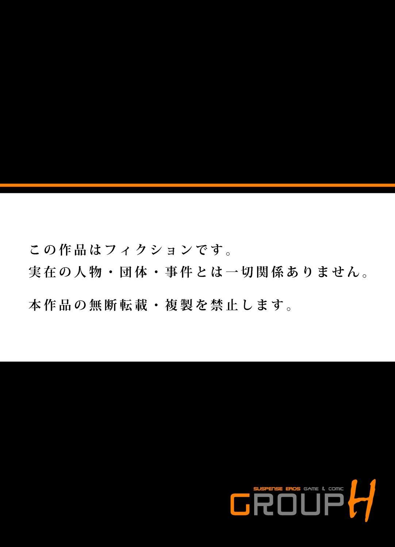 Gikei ni Yobai o Sareta Watashi wa Ikudotonaku Zecchou o Kurikaeshita 1-15 445