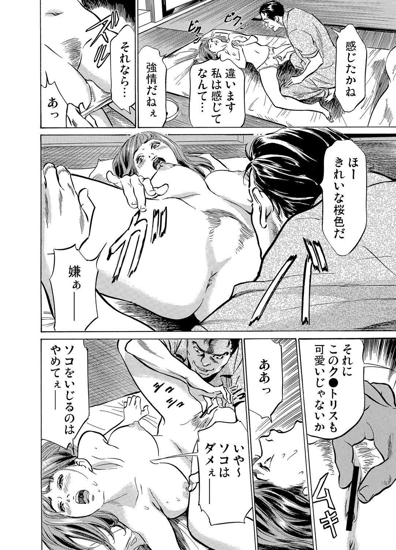 Gikei ni Yobai o Sareta Watashi wa Ikudotonaku Zecchou o Kurikaeshita 1-15 44