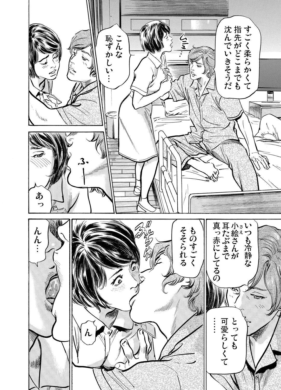 Gikei ni Yobai o Sareta Watashi wa Ikudotonaku Zecchou o Kurikaeshita 1-15 449