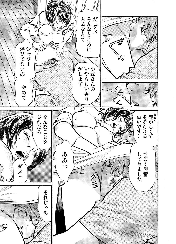 Gikei ni Yobai o Sareta Watashi wa Ikudotonaku Zecchou o Kurikaeshita 1-15 452