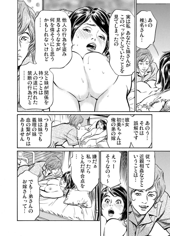 Gikei ni Yobai o Sareta Watashi wa Ikudotonaku Zecchou o Kurikaeshita 1-15 455