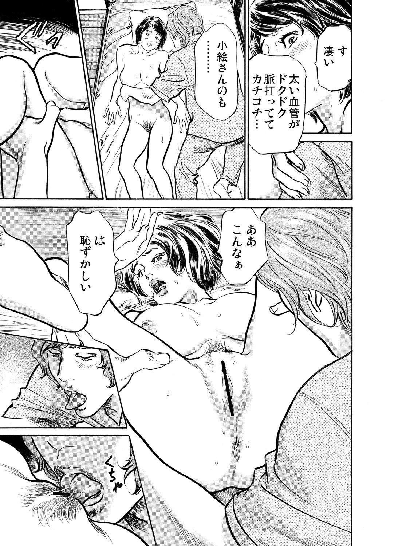 Gikei ni Yobai o Sareta Watashi wa Ikudotonaku Zecchou o Kurikaeshita 1-15 458