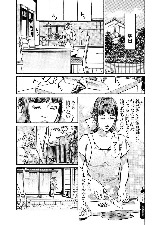 Gikei ni Yobai o Sareta Watashi wa Ikudotonaku Zecchou o Kurikaeshita 1-15 469