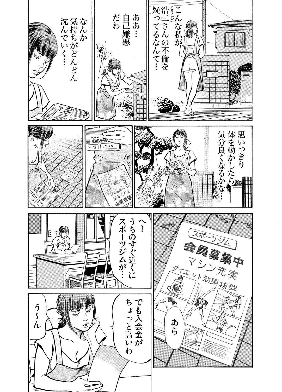 Gikei ni Yobai o Sareta Watashi wa Ikudotonaku Zecchou o Kurikaeshita 1-15 470