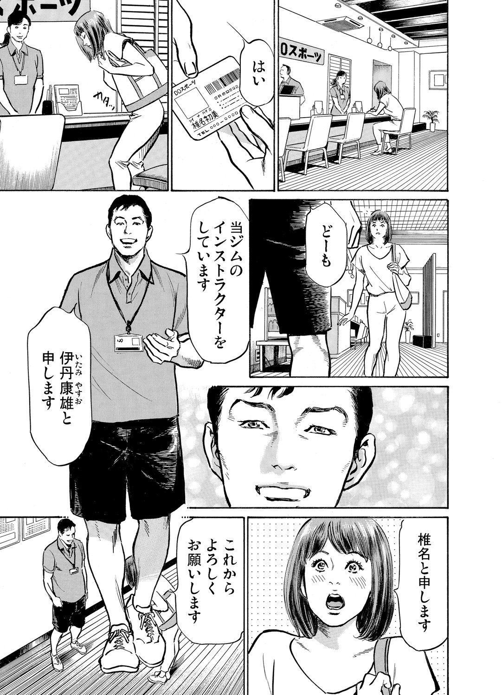 Gikei ni Yobai o Sareta Watashi wa Ikudotonaku Zecchou o Kurikaeshita 1-15 472