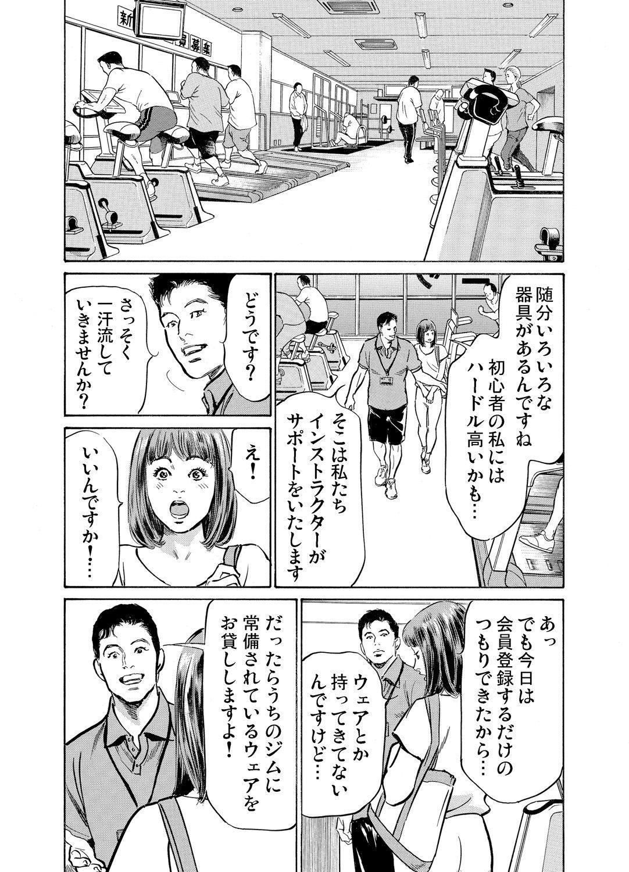 Gikei ni Yobai o Sareta Watashi wa Ikudotonaku Zecchou o Kurikaeshita 1-15 473