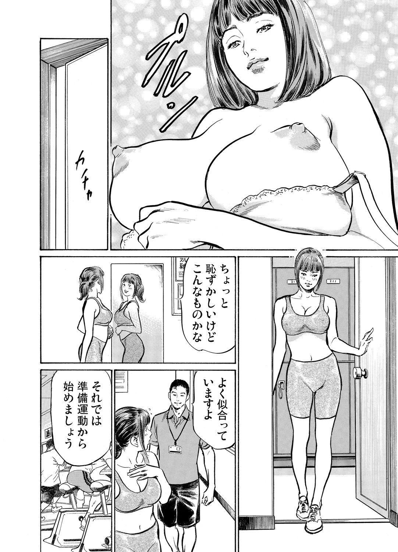 Gikei ni Yobai o Sareta Watashi wa Ikudotonaku Zecchou o Kurikaeshita 1-15 475