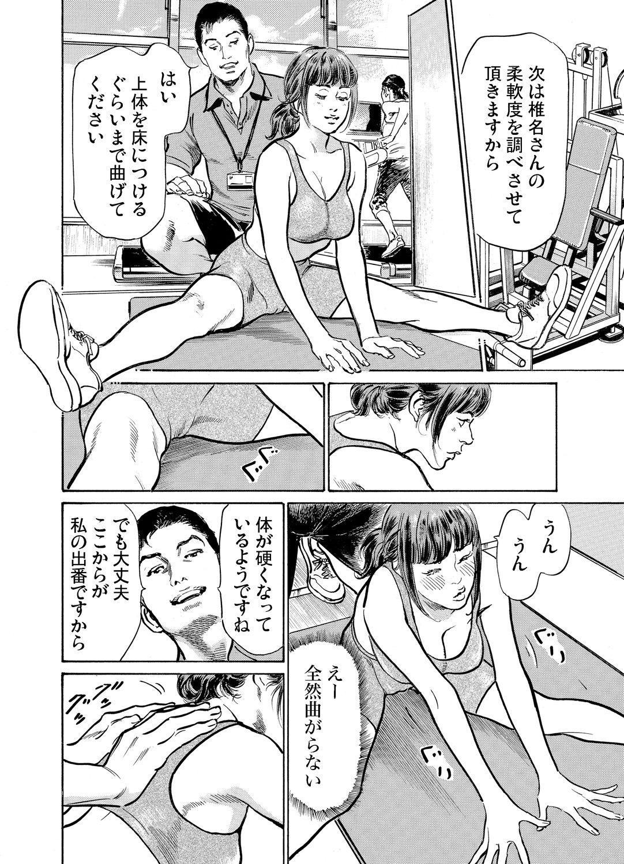 Gikei ni Yobai o Sareta Watashi wa Ikudotonaku Zecchou o Kurikaeshita 1-15 477