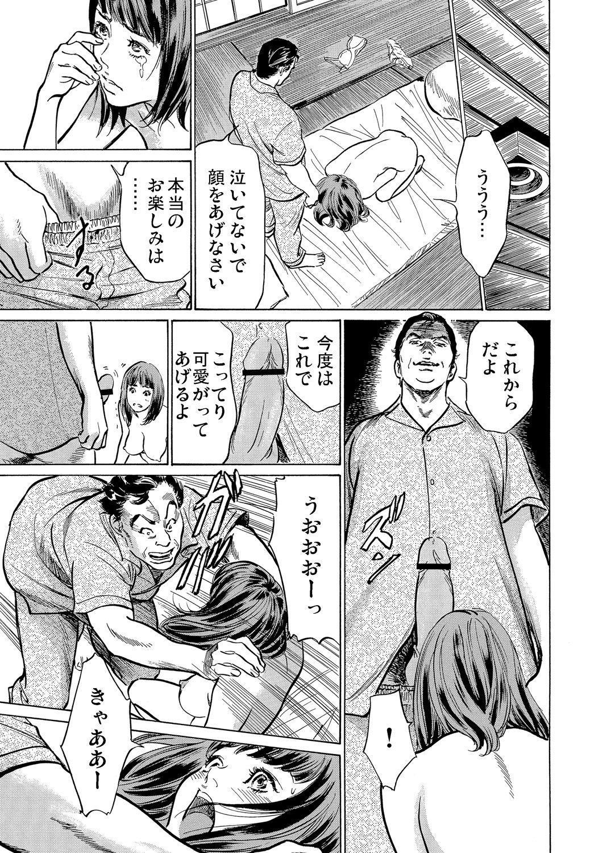 Gikei ni Yobai o Sareta Watashi wa Ikudotonaku Zecchou o Kurikaeshita 1-15 47