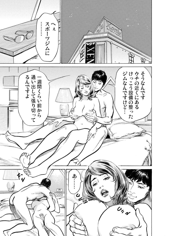 Gikei ni Yobai o Sareta Watashi wa Ikudotonaku Zecchou o Kurikaeshita 1-15 483