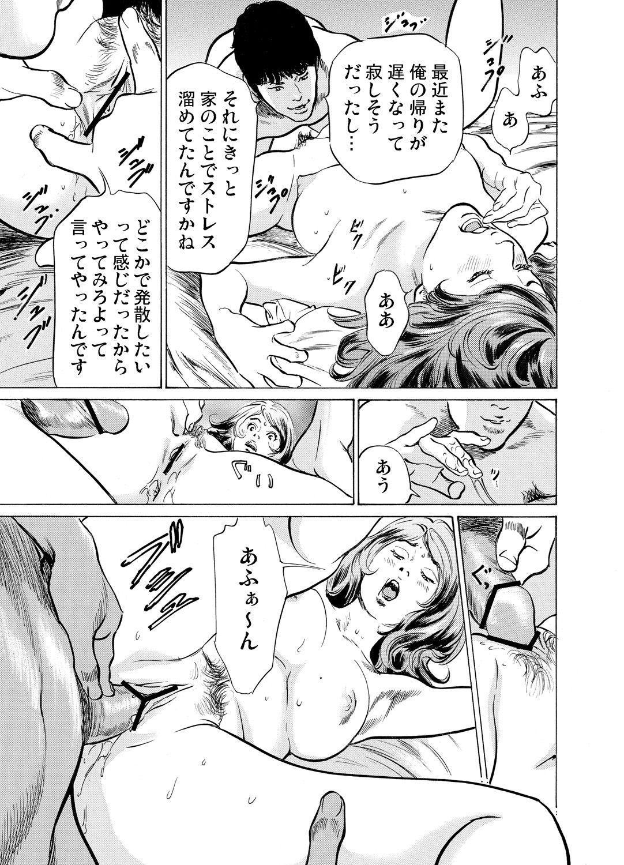 Gikei ni Yobai o Sareta Watashi wa Ikudotonaku Zecchou o Kurikaeshita 1-15 485