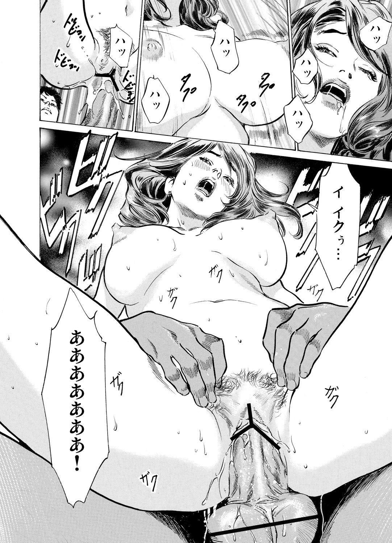 Gikei ni Yobai o Sareta Watashi wa Ikudotonaku Zecchou o Kurikaeshita 1-15 490