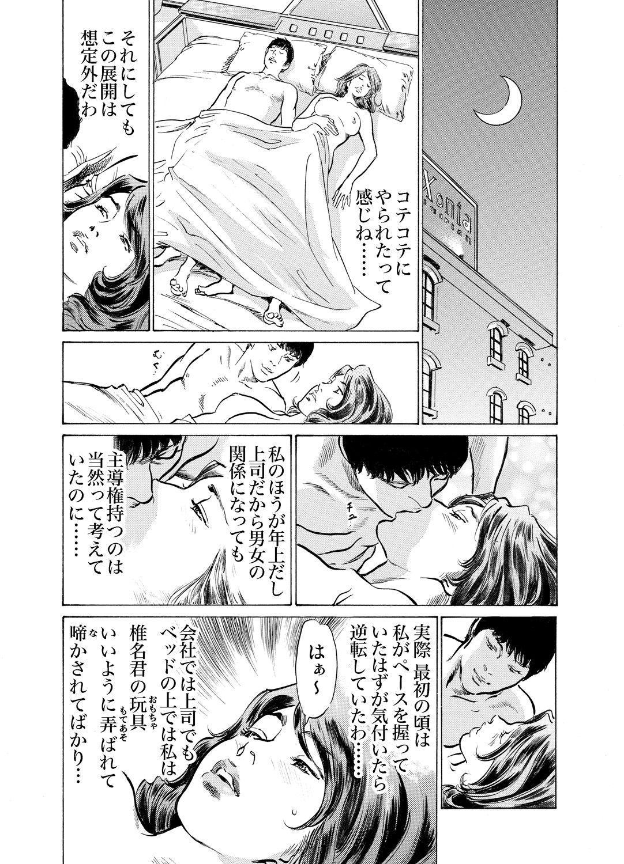 Gikei ni Yobai o Sareta Watashi wa Ikudotonaku Zecchou o Kurikaeshita 1-15 491