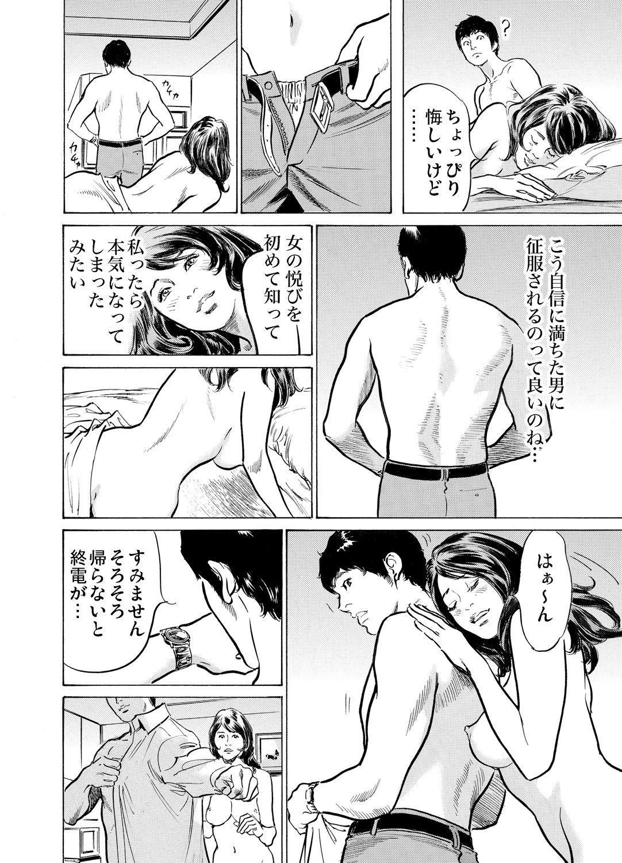 Gikei ni Yobai o Sareta Watashi wa Ikudotonaku Zecchou o Kurikaeshita 1-15 492