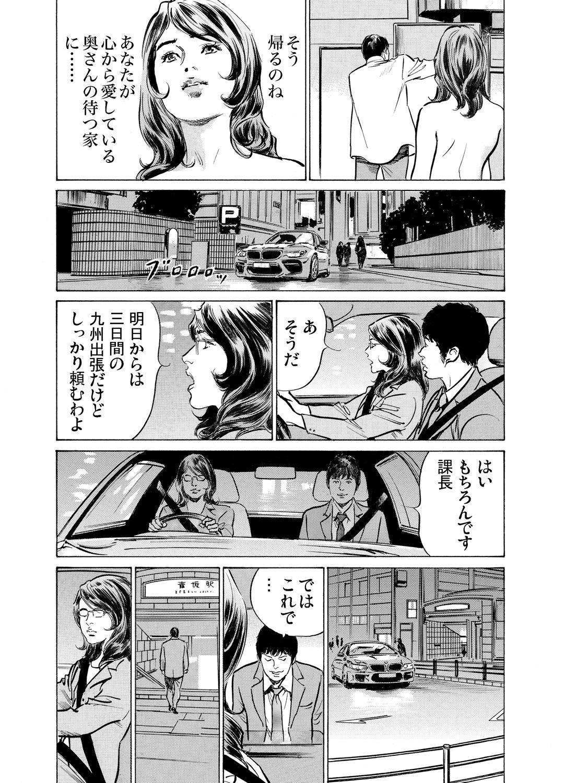Gikei ni Yobai o Sareta Watashi wa Ikudotonaku Zecchou o Kurikaeshita 1-15 493