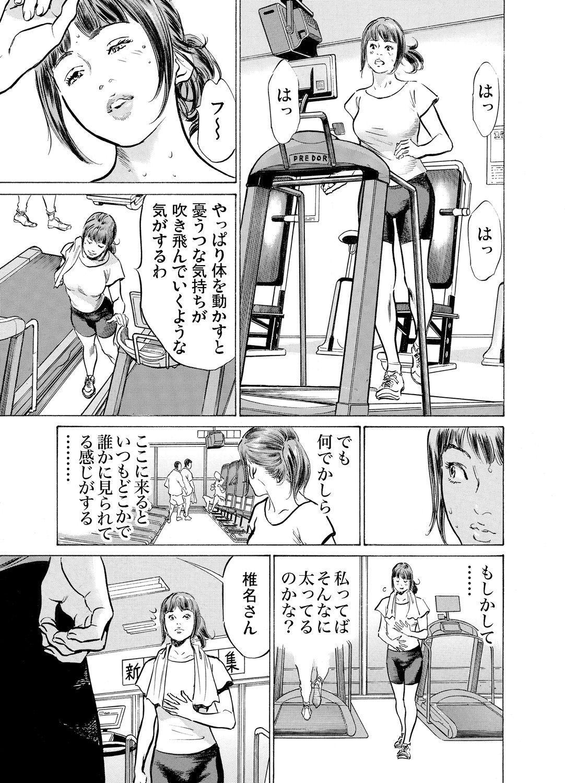 Gikei ni Yobai o Sareta Watashi wa Ikudotonaku Zecchou o Kurikaeshita 1-15 495