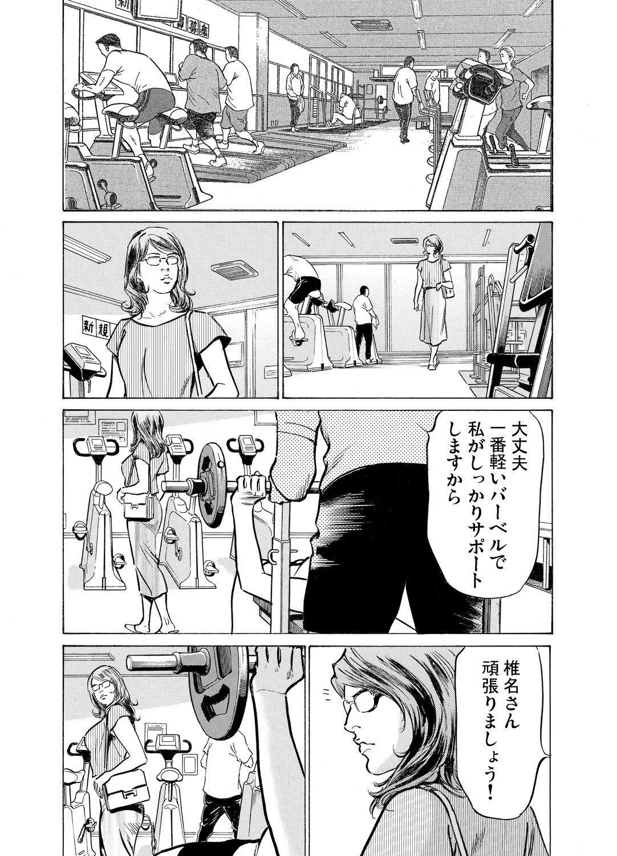 Gikei ni Yobai o Sareta Watashi wa Ikudotonaku Zecchou o Kurikaeshita 1-15 497