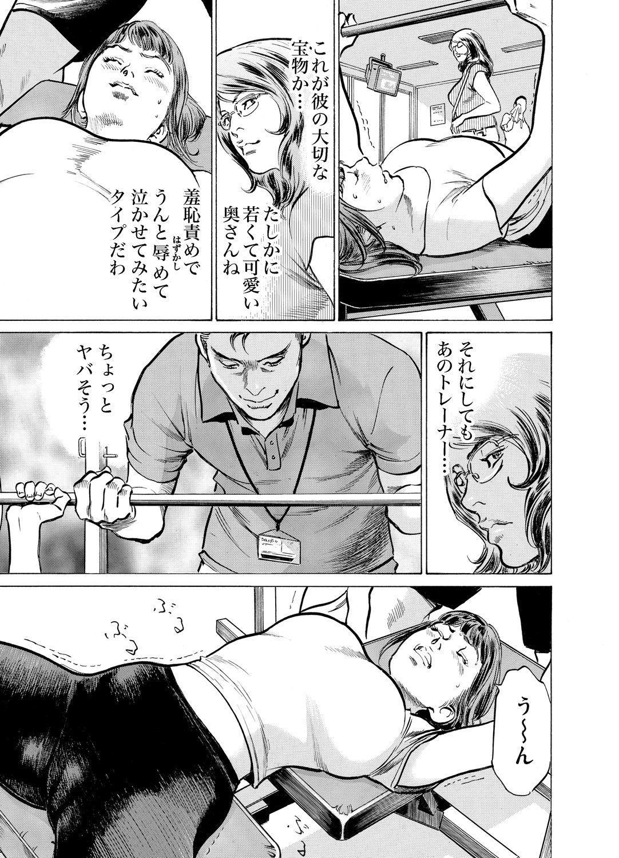 Gikei ni Yobai o Sareta Watashi wa Ikudotonaku Zecchou o Kurikaeshita 1-15 499