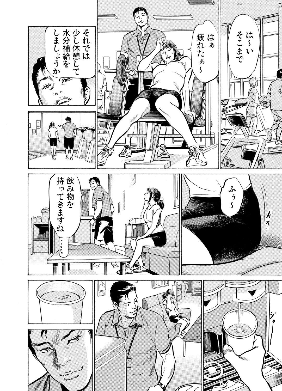 Gikei ni Yobai o Sareta Watashi wa Ikudotonaku Zecchou o Kurikaeshita 1-15 500