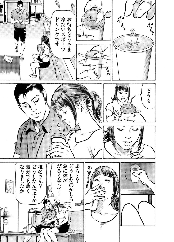 Gikei ni Yobai o Sareta Watashi wa Ikudotonaku Zecchou o Kurikaeshita 1-15 501