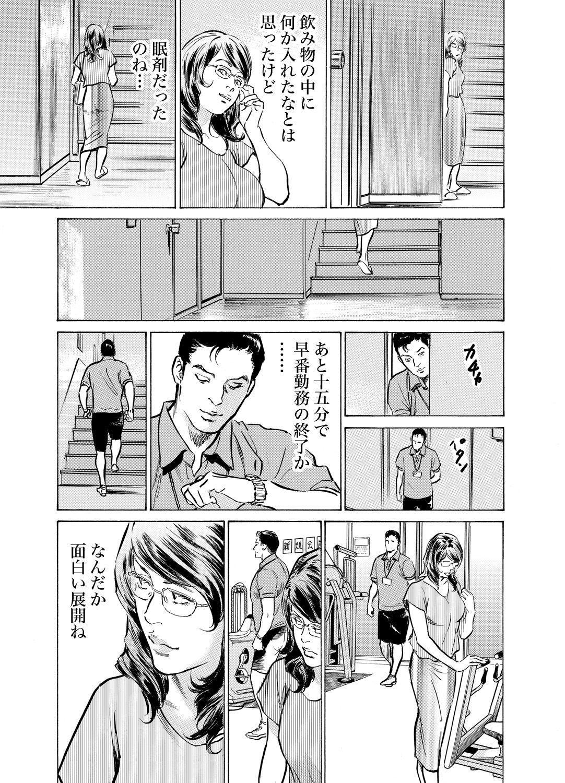 Gikei ni Yobai o Sareta Watashi wa Ikudotonaku Zecchou o Kurikaeshita 1-15 503