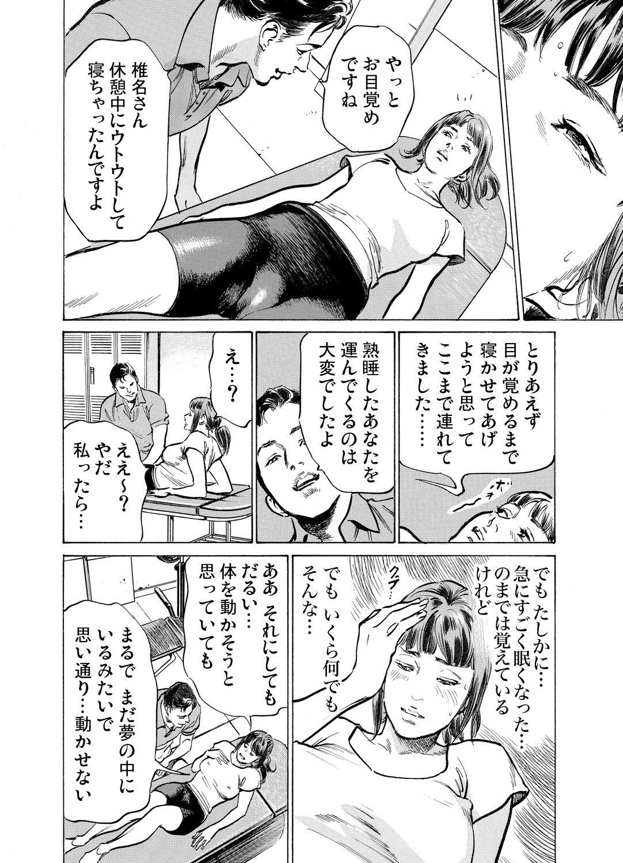Gikei ni Yobai o Sareta Watashi wa Ikudotonaku Zecchou o Kurikaeshita 1-15 508