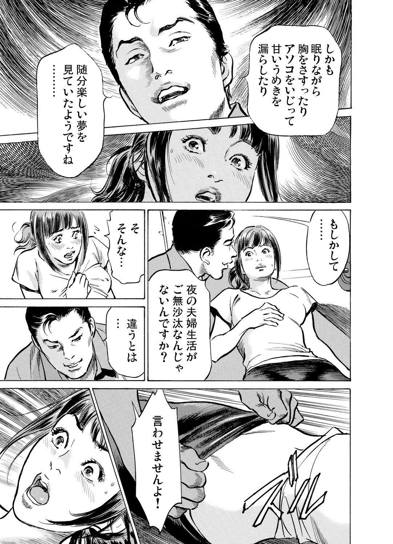 Gikei ni Yobai o Sareta Watashi wa Ikudotonaku Zecchou o Kurikaeshita 1-15 509