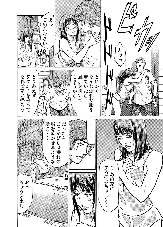Gikei ni Yobai o Sareta Watashi wa Ikudotonaku Zecchou o Kurikaeshita 1-15 52