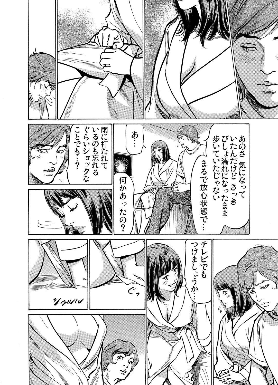 Gikei ni Yobai o Sareta Watashi wa Ikudotonaku Zecchou o Kurikaeshita 1-15 56