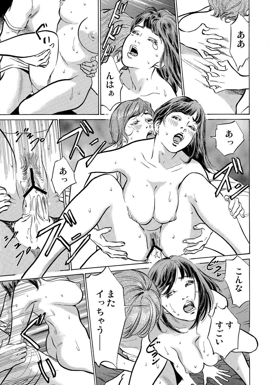 Gikei ni Yobai o Sareta Watashi wa Ikudotonaku Zecchou o Kurikaeshita 1-15 63
