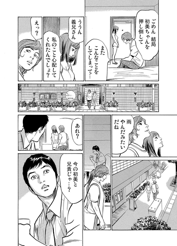 Gikei ni Yobai o Sareta Watashi wa Ikudotonaku Zecchou o Kurikaeshita 1-15 66