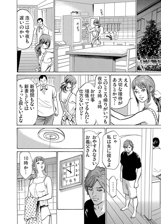 Gikei ni Yobai o Sareta Watashi wa Ikudotonaku Zecchou o Kurikaeshita 1-15 6