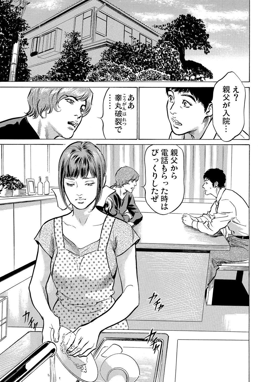 Gikei ni Yobai o Sareta Watashi wa Ikudotonaku Zecchou o Kurikaeshita 1-15 69