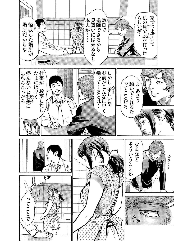 Gikei ni Yobai o Sareta Watashi wa Ikudotonaku Zecchou o Kurikaeshita 1-15 70