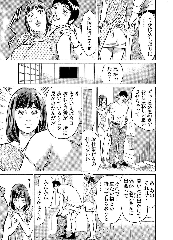Gikei ni Yobai o Sareta Watashi wa Ikudotonaku Zecchou o Kurikaeshita 1-15 71